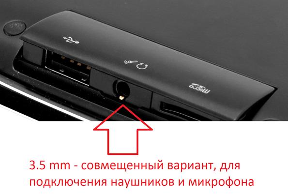 Как подключить микрофон к ноутбуку?
